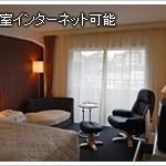 7月24日客室でのインターネット接続サービスを開始しました。