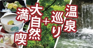 メープル特薦☆猪名川で遊び有馬名湯巡り【2泊5食】