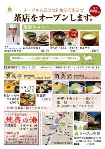 11月限定茶店オープン