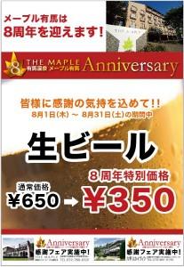 8周年記念 生ビール350円