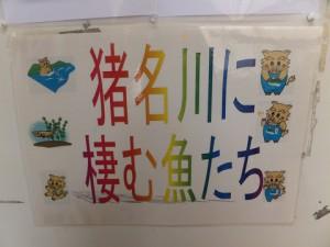 猪名川環境交流館