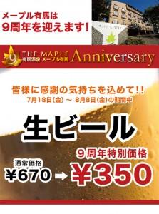 メープル有馬 生ビールフェア開催のお知らせ!