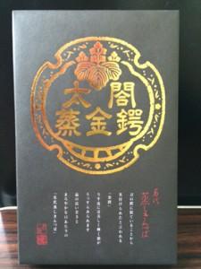 太閤蒸金鍔