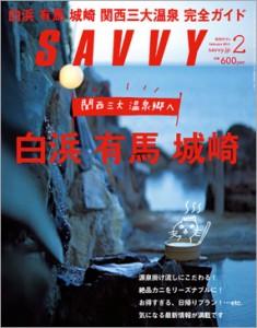 メープル有馬が雑誌SAVVYに紹介されました!