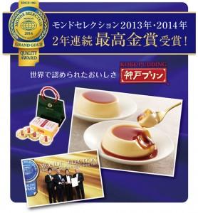 【お土産処~彩~】「神戸プリン」と有馬温泉の新名物「金泉焼」