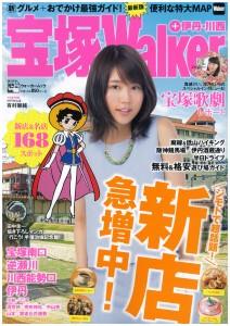 雑誌『宝塚Walker+伊丹・川西』にメープル猪名川が紹介されました!