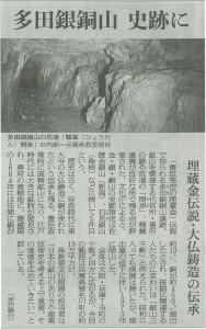 豊臣秀吉の埋蔵金伝説で知られる多田銀銅山遺跡が国史跡指定へ!