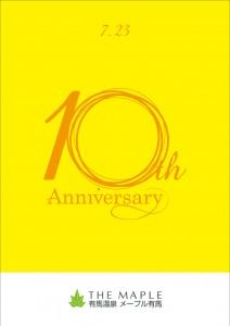 メープル有馬10周年記念 アカペラ コンサートのお知らせ