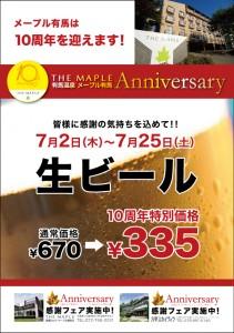 開業10年記念企画!生ビールフェアのお知らせ