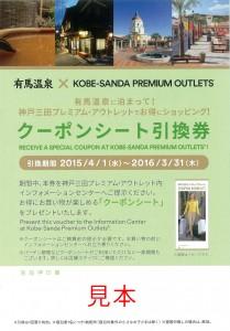 有馬温泉に泊まって神戸三田プレミアム・アウトレットでお得にショッピング!