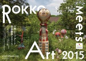 六甲ミーツ・アート芸術散歩2015