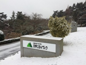六甲山の雪景色