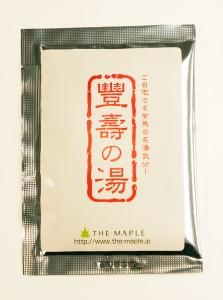 豐壽の湯 1袋 100円(税込)