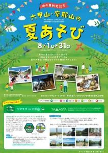 「六甲山・摩耶山の夏あそび」イベントのご案内