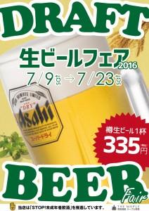 生ビールフェア開催!