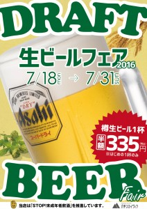 生ビールフェア開催決定!