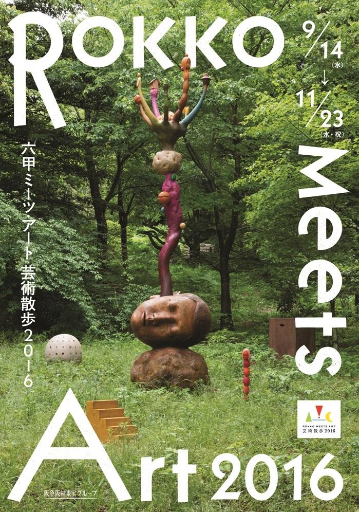 今年も開催♪六甲ミーツ・アート 芸術散歩2016