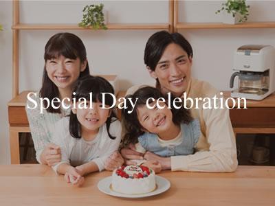 記念日をお祝い