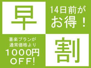 スタンダードプランが1000円引き!!早めのご予約がお得☆