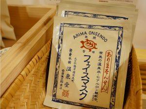 有馬の温泉水・ヒアルロン酸配合した人気商品【フェイスマスク】