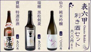 表六甲の利き酒セット