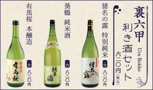 裏六甲の利き酒セット
