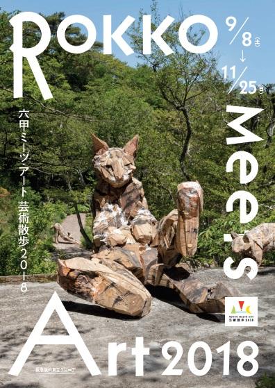 六甲ミーツ・アート2018
