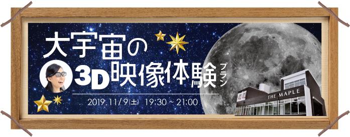 11月9日(土)☆特別企画☆3Dメガネをかけて体感する広大な宇宙☆