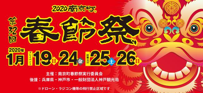 2020南京町春節祭