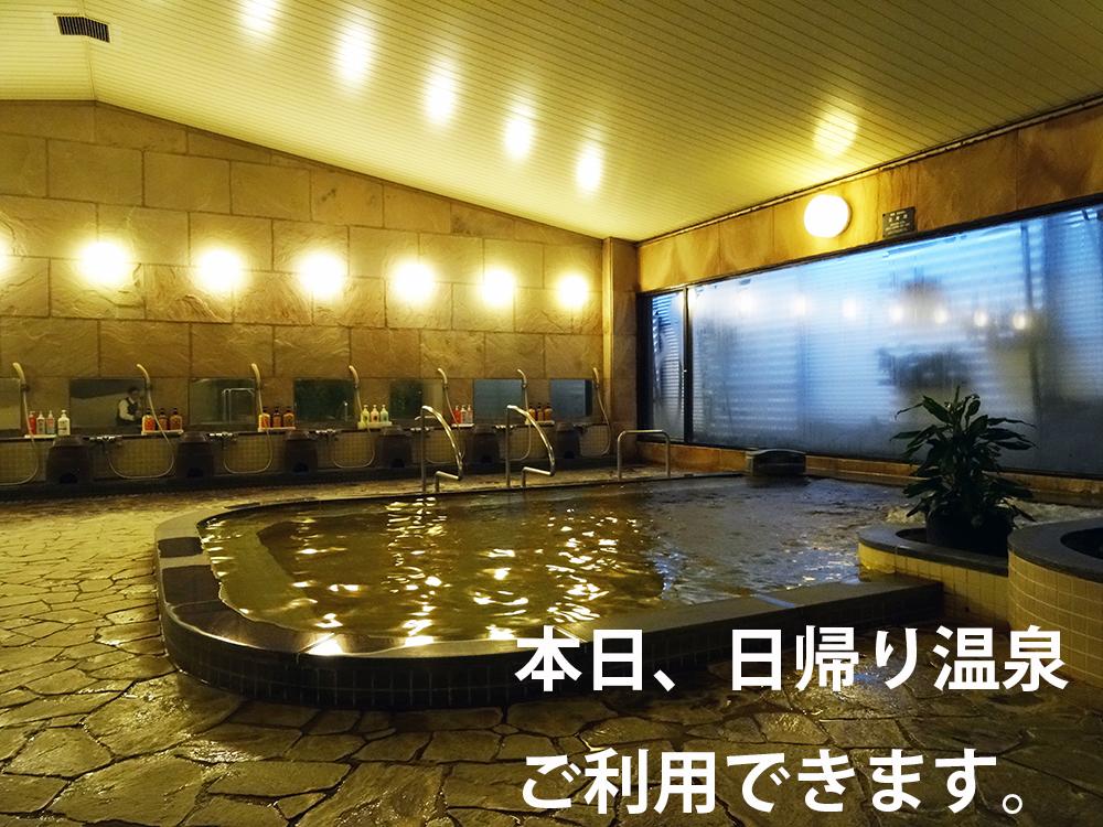 日帰り温泉やってます。