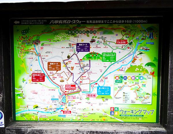有馬の名所~有馬温泉ウォーキングマップ