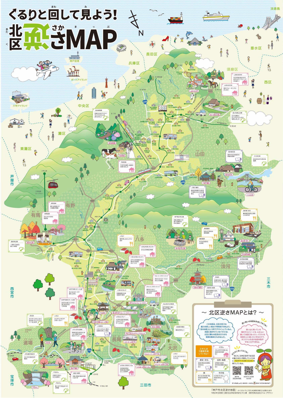 神戸観光~ 神戸市北区逆さ地図