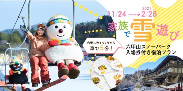 20201203_snowplan