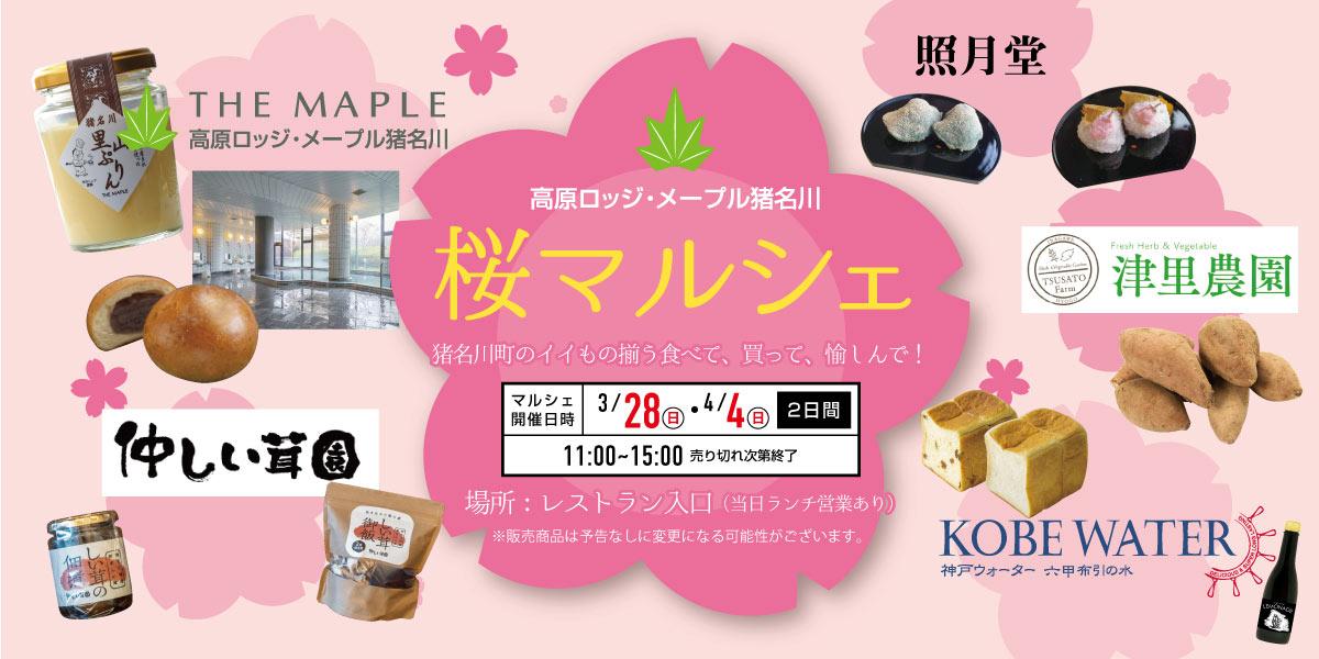 メープル猪名川桜マルシェ